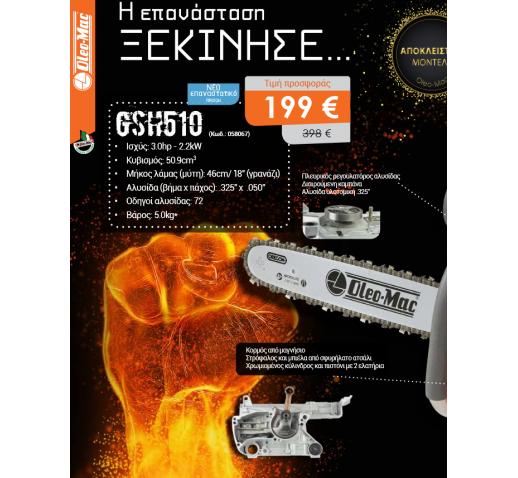 Oleo-Mac GSH510 ΑΛΥΣΟΠΡΙΟΝΟ ΒΕΝΖΙΝΗΣ 3,0HP 46CM